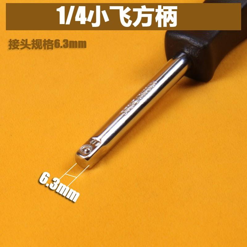 小飞手柄6.3mm旋柄1/4小方杆方柄连接杆加力旋具套筒扳手五金工具