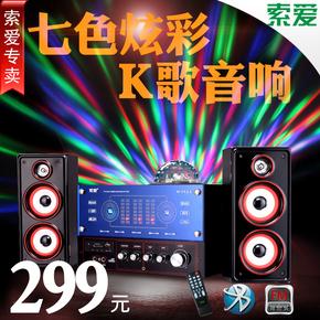 索爱 SA-319七彩灯台式电脑2.1多媒体音箱低音炮蓝牙音响 K歌影响