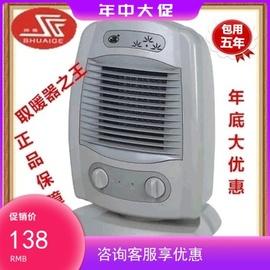 包邮帅格辰锋电器台式取暖器XZ-NSB-150C 电暖器暖风机正品特价图片
