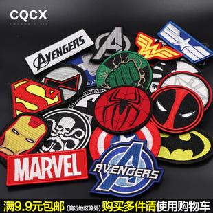 复仇者联盟刺绣DC漫威系列背包贴章衣服胸章 超级英雄魔术贴章