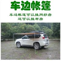 Car side tent car awning side awning roof tent car side tent car canopy rainproof shed