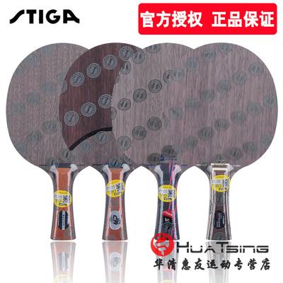 STIGA斯帝卡纳米OC CR WRB乒乓球底板斯蒂卡球拍直板横拍5层纯木