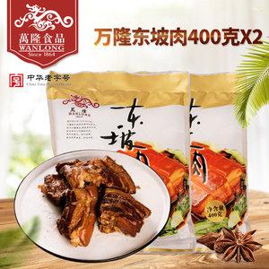 浙江特产 杭州万隆东坡肉400g*2包 红烧肉 猪肉卤味 真空零食小吃