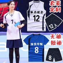 男女款 无袖 气排球衣比赛训练服定制组队服团购短袖 排球服套装 新款