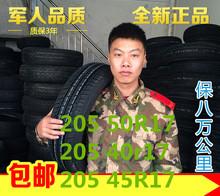 轮胎20550R17轮胎20540R17比亚迪元秦雪铁龙沃尔沃轮胎20545