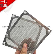 12厘米金属筛网风机防护网保护罩 电脑机箱 12cm风扇不锈钢防尘网