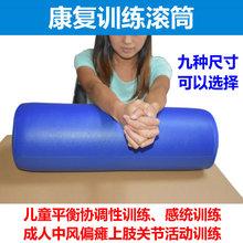 康复训练器材滚筒脑姓瘫痪锻炼儿童感统平衡老人中风偏瘫棍桶滚桶
