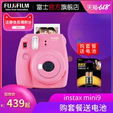 mini9 instax Fujifilm 一次成像相机立拍立得迷你9 富士