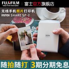 富士 instax share sp-2一次成像手机照片打印机相片迷你口袋便携
