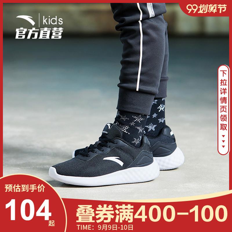 安踏童鞋儿童运动鞋2019秋季新款男中大童跑步鞋网面女童鞋子官网