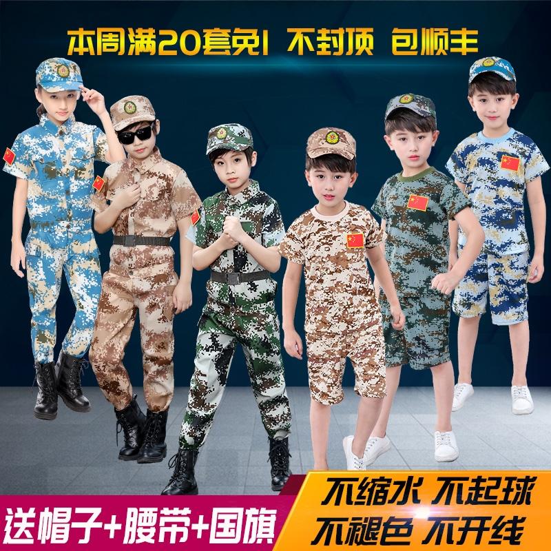 儿童迷彩服夏令营幼儿园亲子活动学生军训特种兵T恤军装演出服装