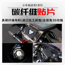 Calf Electric N1 N1S U+ Keyhole Faucet Sticker SMD Cylinder Head Battery Cover Pure Carbon Fiber
