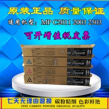 碳粉 粉盒 C2011 2503SP 2003 理光原装 正品 C2503LC型彩色墨粉
