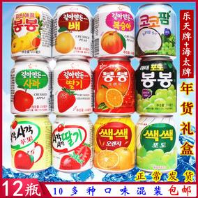 年货礼盒原装韩国进口饮料乐天芒果汁海太葡萄汁混合味238ml*12瓶