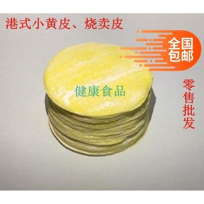 2斤7厘米粤有麵真空港式餐厅专用干蒸烧卖皮小黄皮烧麦1000g