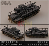 Trumpeter armored car 72 European mouse-style grizzly bear Ferdinand tank self-propelled artillery finished model