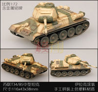 Trumpeter Model 1/72 Soviet T34/76/85 Stalin Medium Heavy Duty Tank Color Finished Product
