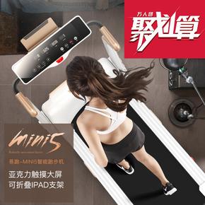 易跑MINI5智能家用跑步機超靜音超減震可折疊免安裝電動跑步機