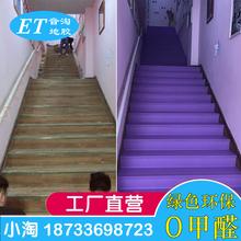 PVC楼梯踏步台阶防滑条整体踏步幼儿园楼梯塑胶踏步垫板pvc地胶