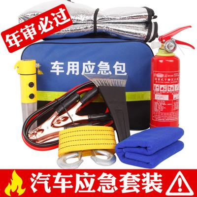 7件套汽车应急包套装 工具包用品车载灭火器车用车辆救援包急救包