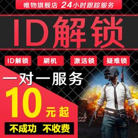 适用于苹果解屏幕ID锁iPhone6s 7 8p XS解锁手机ipad激活硬解刷机图片