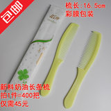 Hotel hotel disposable toiletries comb plastic long strip comb comb comb custom hotel room