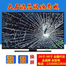 创维 乐视长虹海信康佳液晶电视屏幕维修换屏42 49 50 55 60 65寸