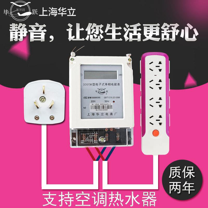 带电度表插座