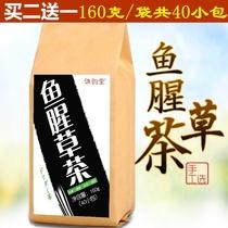 花草茶袋泡茶小袋40克160鱼腥草茶