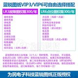 Blue rui drawings VIP3 blue rui mobile phone maintenance electronic chart