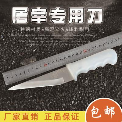 上海锋钢玉兔屠宰刀不锈钢杀猪刀锻打杀猪刀杀牛刀杀羊刀剔骨刀