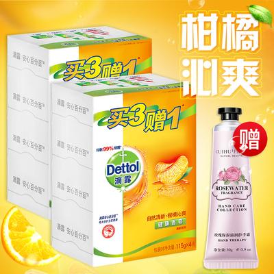包邮滴露香皂115克8块柑橘清洁抑菌男女洗手洗脸洗澡沐浴洗衣肥皂