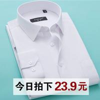 远东春秋季白衬衫男士商务衬衫男长袖寸衫修身韩版衬衣男正装青年