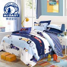 梦洁宝贝儿童四件套床上用品纯棉三件套全棉套件卡通被套床单