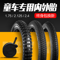 Children's bicycle accessories inner and outer tires 12/14/16/18 inch 1.75/2.125/2.4 inner tube tire set