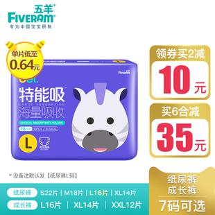 五羊特能吸嬰兒紙尿褲L16片尿不濕大碼男女寶寶透氣新生兒童尿褲