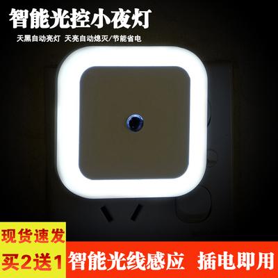 【买2送1】智能LED小夜灯光控感应灯婴儿起夜喂奶卧室床头灯今日特惠