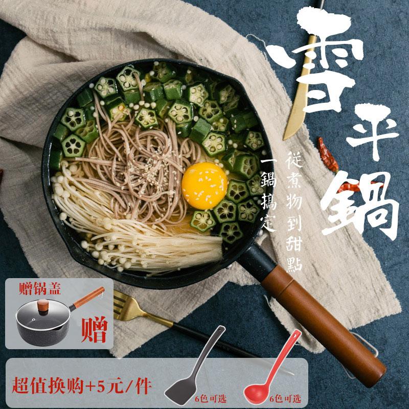 日本奶锅 小奶锅