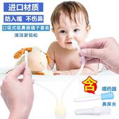 鼻涕吸取神器进口软头婴儿新生儿清理鼻屎宝宝儿童清洁婴儿吸鼻器
