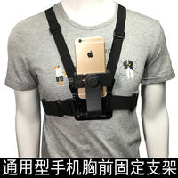Mobile phone chest fixed strap Apple Samsung Huawei mobile phone camera bracket without handheld shooting accessories