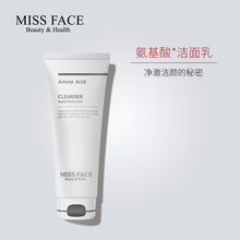 Miss face amino acid facial cleanser female deep cleansing pores weak acid mild cleansing respiratory cleanser