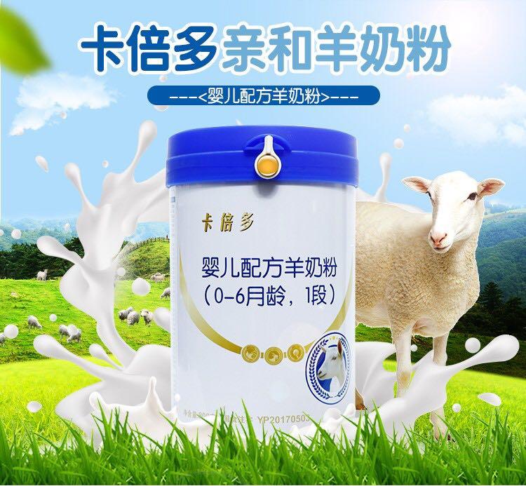 卡倍多1段2段3段OPO婴儿配方羊奶粉800g