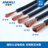Andrei arc gas protection welding machine 10/16/25/50 square national standard full copper wire welding wire ground wire