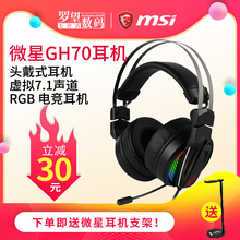 MSI/微星 IMMERSE GH70 GAMING HEADSET 拟7.1声道RGB电竞耳机