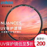 French high-hardness UV filter 52mm 58 62mm 67 72mm 77 8295mm Canon Nikon Sony protective mirror