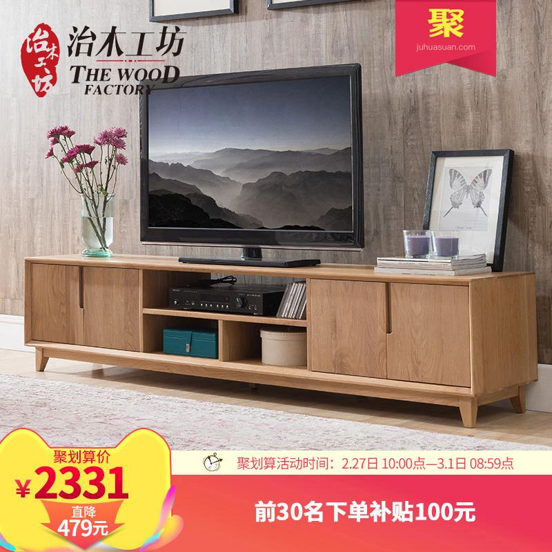 治木工坊 日式实木电视柜 白橡木电视柜客厅组合地柜橱影视柜家具