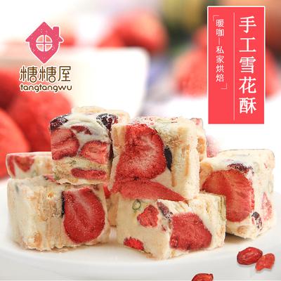 暖咖網紅雪花酥手工糕點Q餅顏值零食草莓味牛軋奶酥奇福餅禮盒