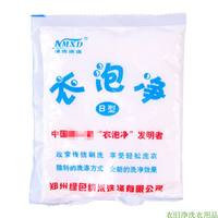 Nano-bubble net type B powder, only this effect has no effect, it can be used with the A agent.