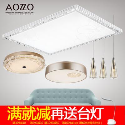 奥朵 led灯具套餐组合客厅吸顶灯水晶灯成套两室一厅全屋灯具套餐