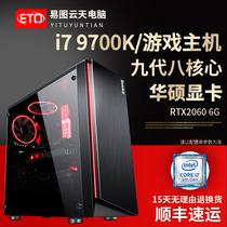 游戏英雄联盟全套LOL独显8G兼容主机DIY家用办公四核组装台式电脑